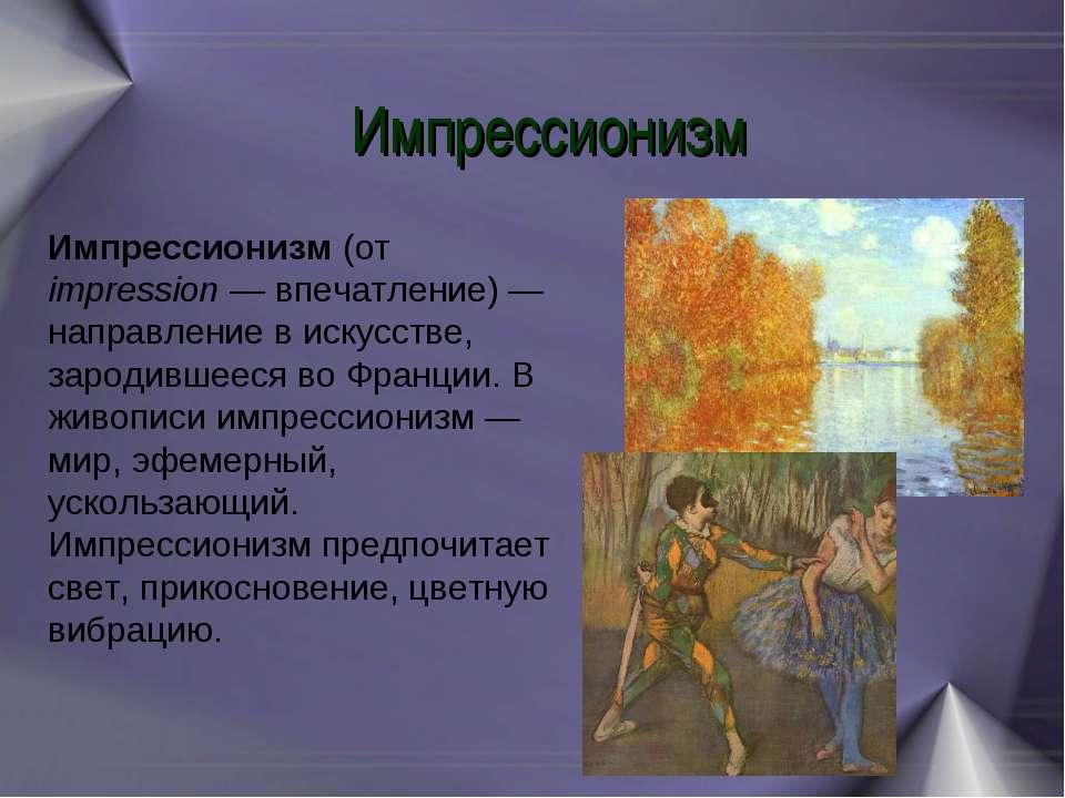 Импрессионизм Импрессионизм (от impression — впечатление) — направление в иск...