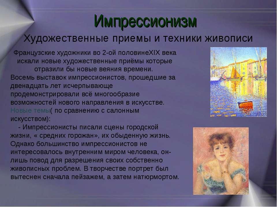Импрессионизм Художественные приемы и техники живописи Французские художники ...