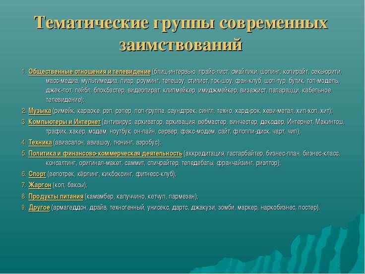 Тематические группы современных заимствований 1. Общественные отношения и тел...