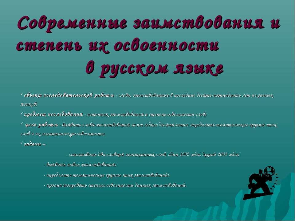 Современные заимствования и степень их освоенности в русском языке объект исс...