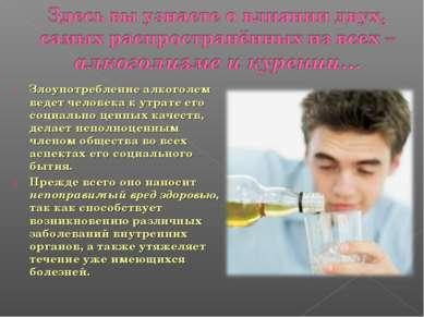 Злоупотребление алкоголем ведет человека к утрате его социально ценных качест...