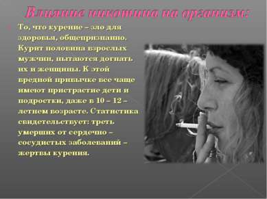 То, что курение – зло для здоровья, общепризнанно. Курит половина взрослых му...