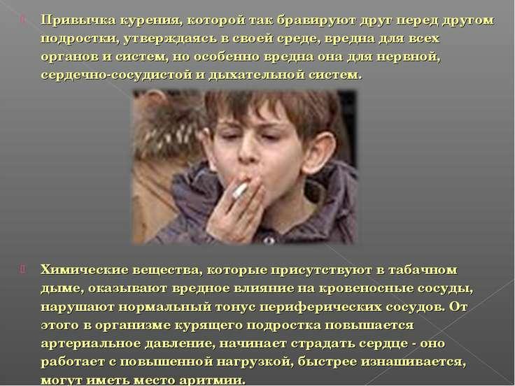 Привычка курения, которой так бравируют друг перед другом подростки, утвержда...