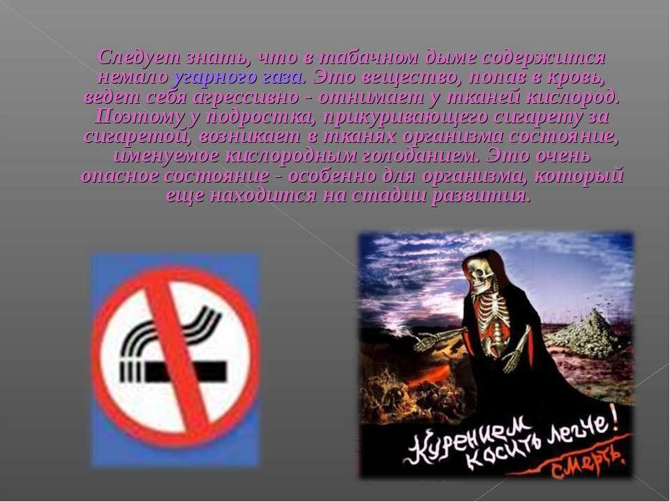 Следует знать, что в табачном дыме содержится немало угарного газа. Это вещес...