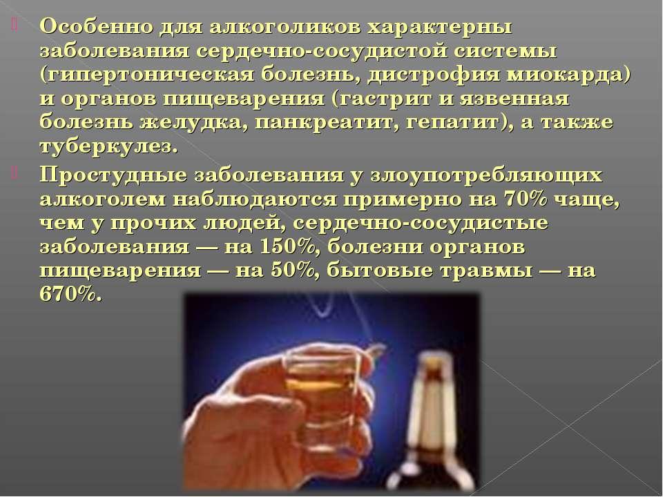 Особенно для алкоголиков характерны заболевания сердечно-сосудистой системы (...