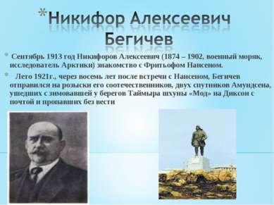 Сентябрь 1913 год Никифоров Алексеевич (1874 – 1902, военный моряк, исследова...