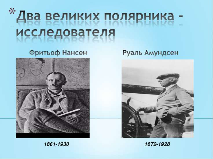 1872-1928 1861-1930