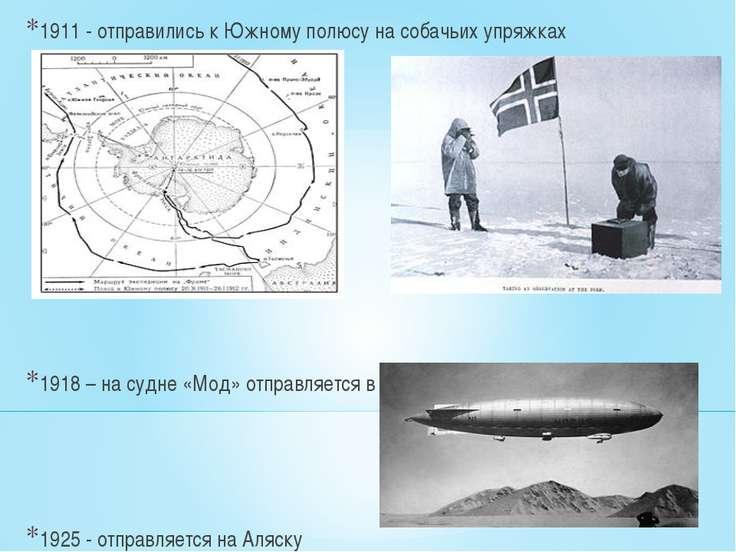1911 - отправились к Южному полюсу на собачьих упряжках 1918 – на судне «Мод»...