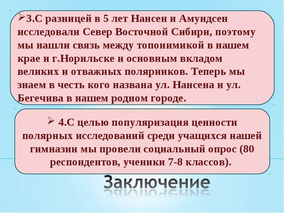 3.С разницей в 5 лет Нансен и Амундсен исследовали Север Восточной Сибири, по...