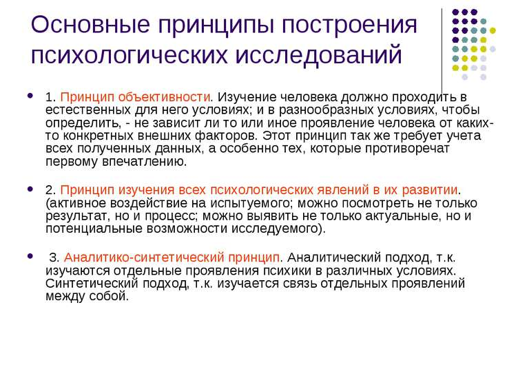 Основные принципы построения психологических исследований 1. Принцип объектив...