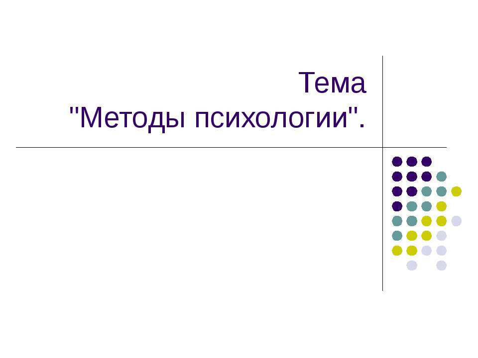 """Тема """"Методы психологии""""."""