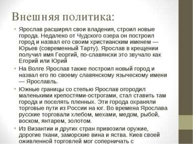 Внешняя политика: Ярослав расширял свои владения, строил новые города. Недале...