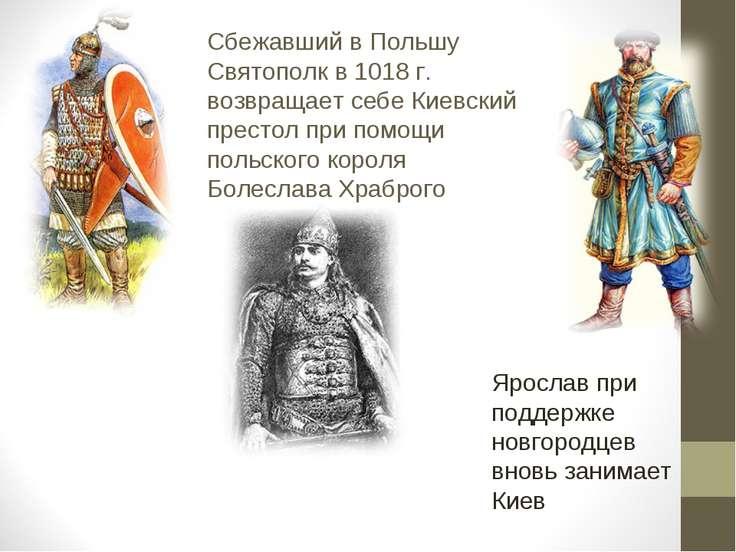 Сбежавший в Польшу Святополк в 1018 г. возвращает себе Киевский престол при п...