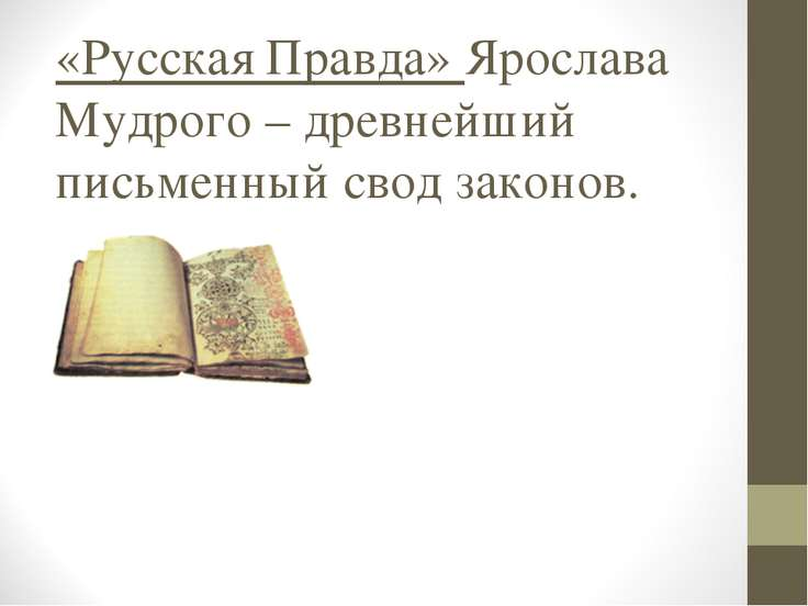 «Русская Правда» Ярослава Мудрого – древнейший письменный свод законов.