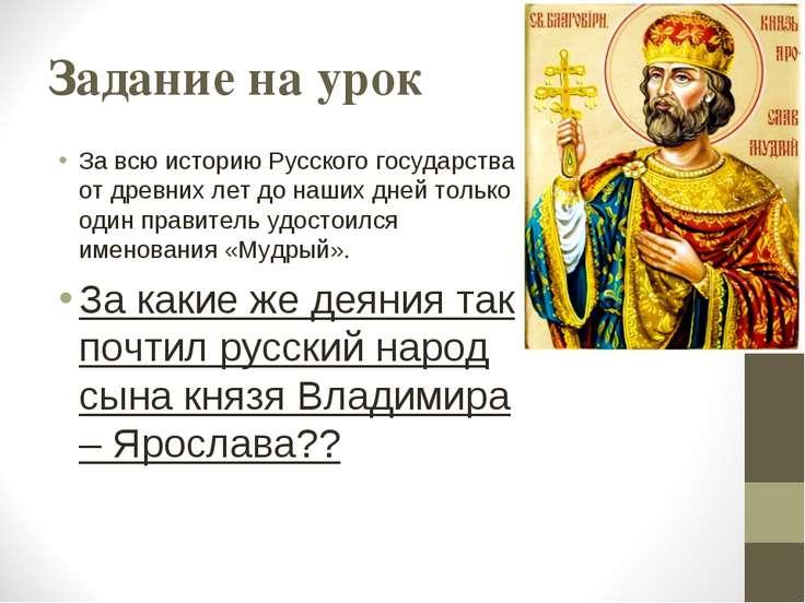Задание на урок За всю историю Русского государства от древних лет до наших д...