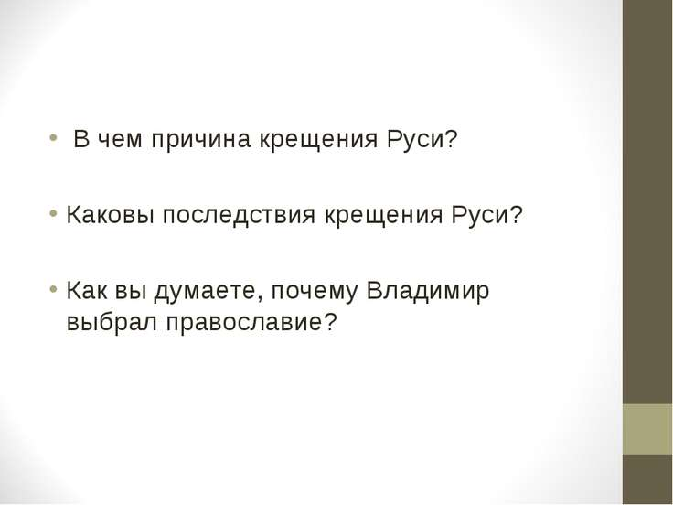 В чем причина крещения Руси? Каковы последствия крещения Руси? Как вы думаете...
