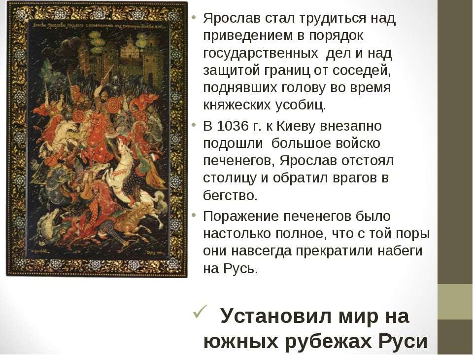 Ярослав стал трудиться над приведением в порядок государственных дел и над за...