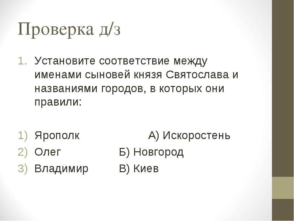 Проверка д/з Установите соответствие между именами сыновей князя Святослава и...