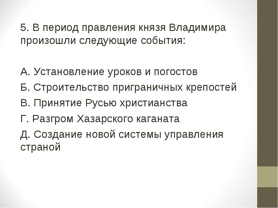 5. В период правления князя Владимира произошли следующие события: А. Установ...