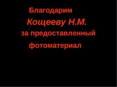 Благодарим Кощееву Н.М. за предоставленный фотоматериал