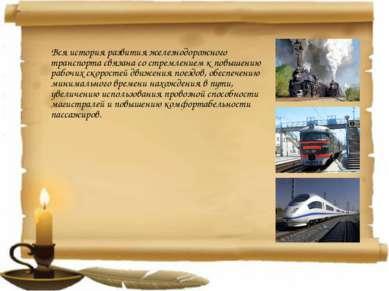 Вся история развития железнодорожного транспорта связана со стремлением к пов...
