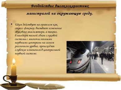 Воздействие высокоскоростных магистралей на окружающую среду. Шум действует н...