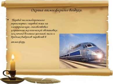 Охрана атмосферного воздуха. Перевод железнодорожного транспорта с паровой тя...