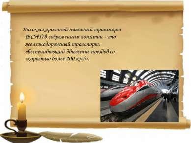 Высокоскоростной наземный транспорт (ВСНТ) в современном понятии - это железн...
