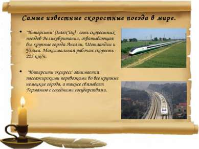 """Самые известные скоростные поезда в мире. """"Интерсити"""" (InterСity) - сеть скор..."""
