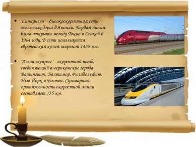 """""""Синкансэн"""" - высокоскоростная сеть железных дорог в Японии. Первая линия был..."""