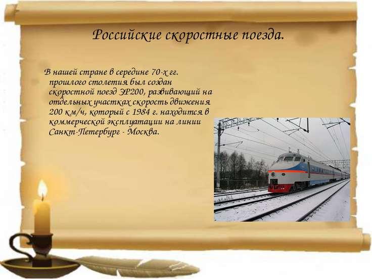 Российские скоростные поезда. В нашей стране в середине 70-х гг. прошлого сто...