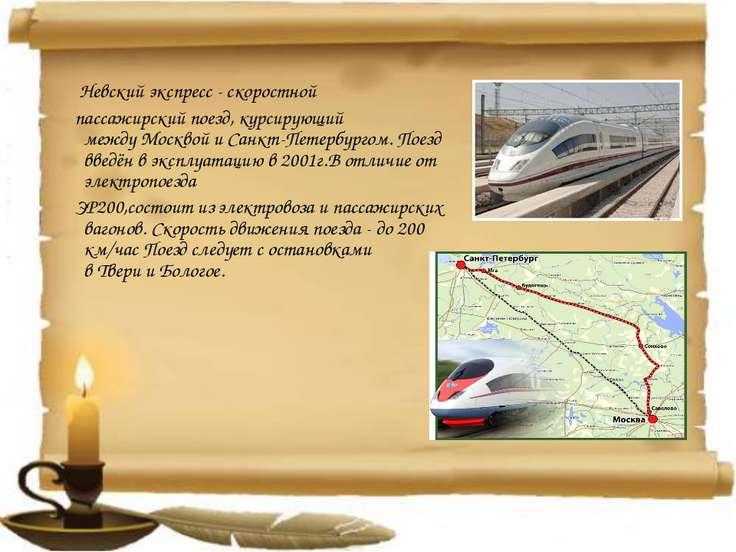 Невский экспресс - скоростной пассажирский поезд, курсирующий междуМосквой...