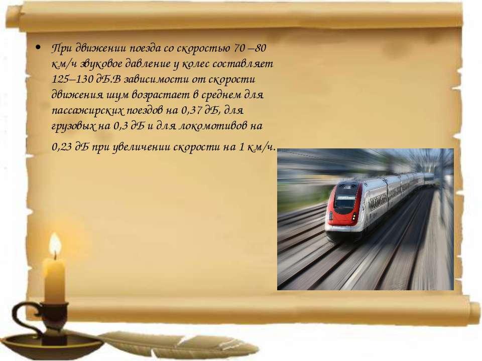 При движении поезда со скоростью 70 –80 км/ч звуковое давление у колес состав...