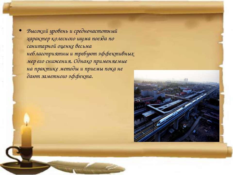 Высокий уровень и среднечастотный характер колесного шума поезда по санитарно...