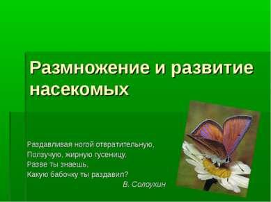 Размножение и развитие насекомых Раздавливая ногой отвратительную, Ползучую, ...