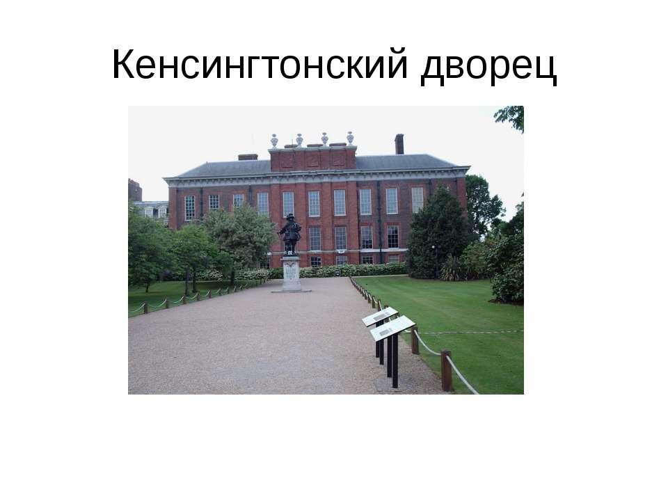 Кенсингтонский дворец