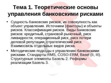 Тема 1. Теоретические основы управления банковскими рисками Сущность банковск...
