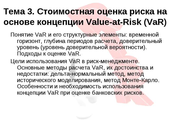 Тема 3. Стоимостная оценка риска на основе концепции Value-at-Risk (VaR) Поня...