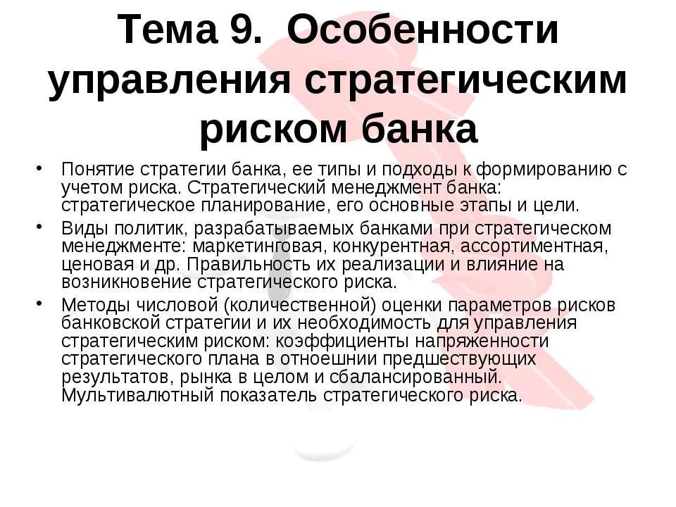 Тема 9. Особенности управления стратегическим риском банка Понятие стратегии ...