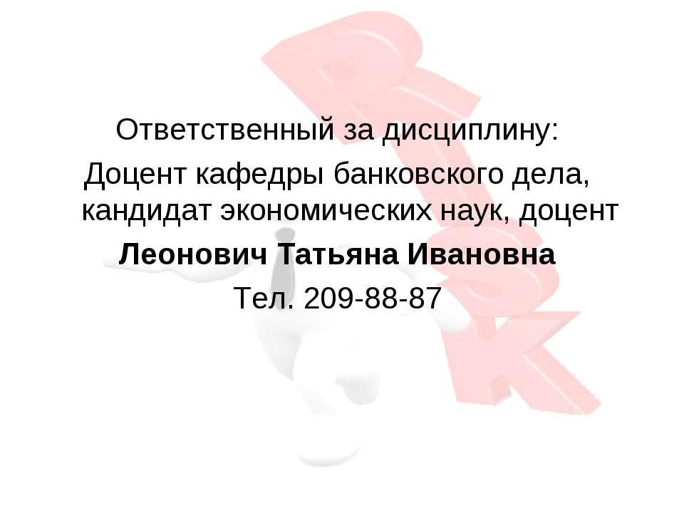 Ответственный за дисциплину: Доцент кафедры банковского дела, кандидат эконом...