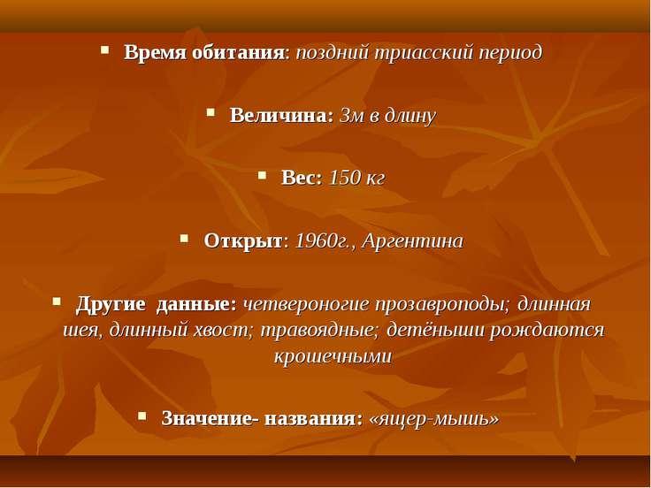 Время обитания: поздний триасский период Величина: 3м в длину Вес: 150 кг Отк...