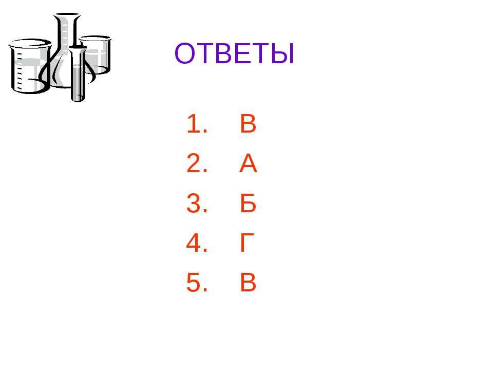 ОТВЕТЫ В А Б Г В