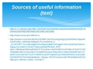 Sources of useful information (text) http://i-77.ru/index.php?title=%D0%9F%D1...