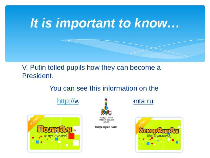 It is important to know… V. Putin tolled pupils how they can become a Preside...