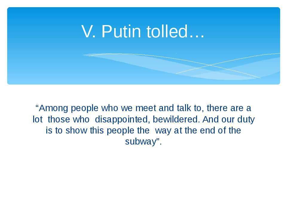 "V. Putin tolled… ""Among people who we meet and talk to, there are a lot those..."
