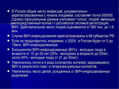 В России общее число инфекций, документально зарегистрированных с начала эпид...