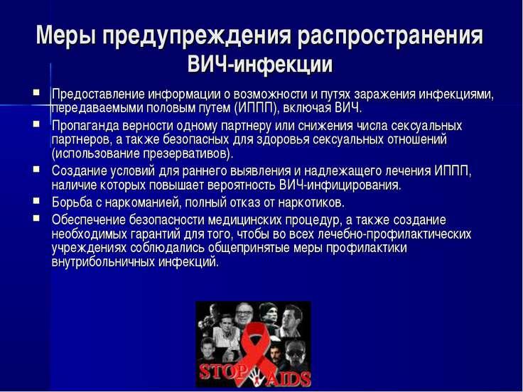 Меры предупреждения распространения ВИЧ-инфекции Предоставление информации о ...