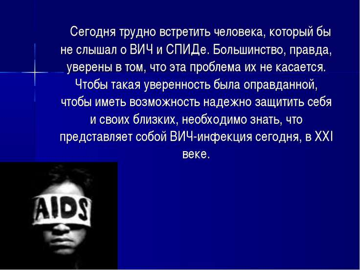 Сегодня трудно встретить человека, который бы не слышал о ВИЧ и СПИДе. Больши...
