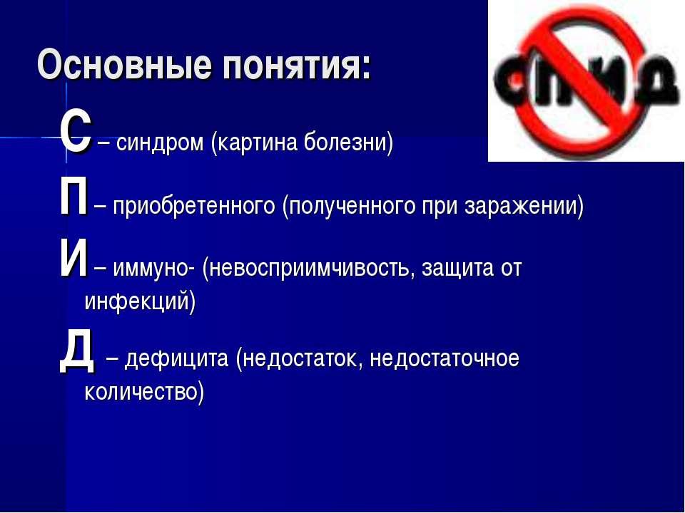 Основные понятия: С – синдром (картина болезни) П – приобретенного (полученно...