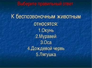 Выберите правильный ответ К беспозвоночным животным относятся: 1.Окунь 2.Мура...
